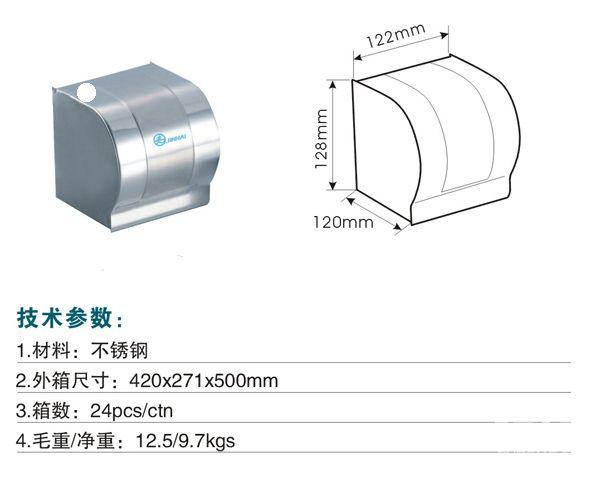 yle034 不锈钢小卷纸盒 - 手纸盒 - 垃圾桶,洗地机图片